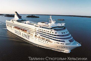 Тур Таллинн-Стокгольм-Хельсинки на пароме Silja Symphony