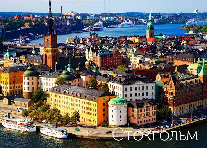 Тур Таллинн-Стокгольм-Хельсинки