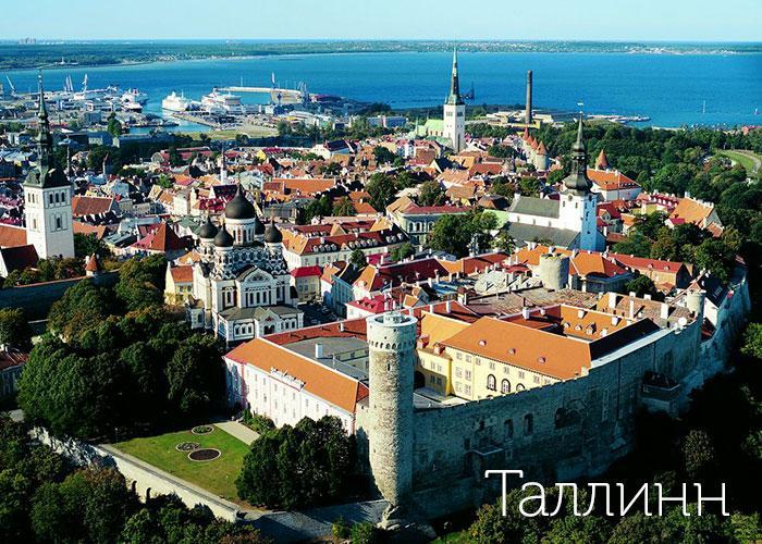 Туры в Таллинн