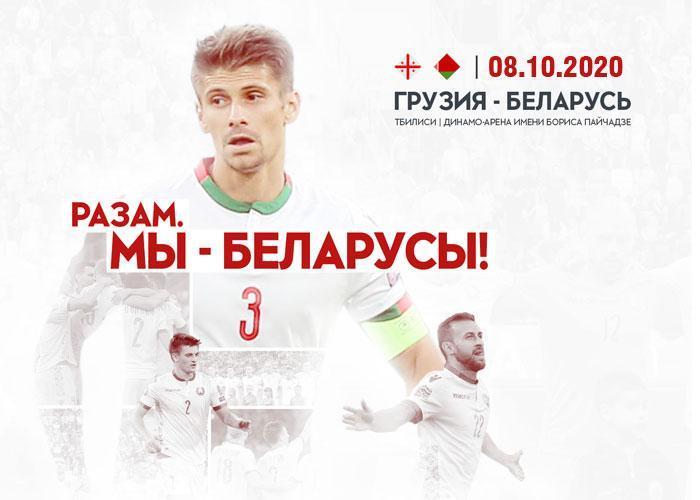 Грузия-Беларусь футбол